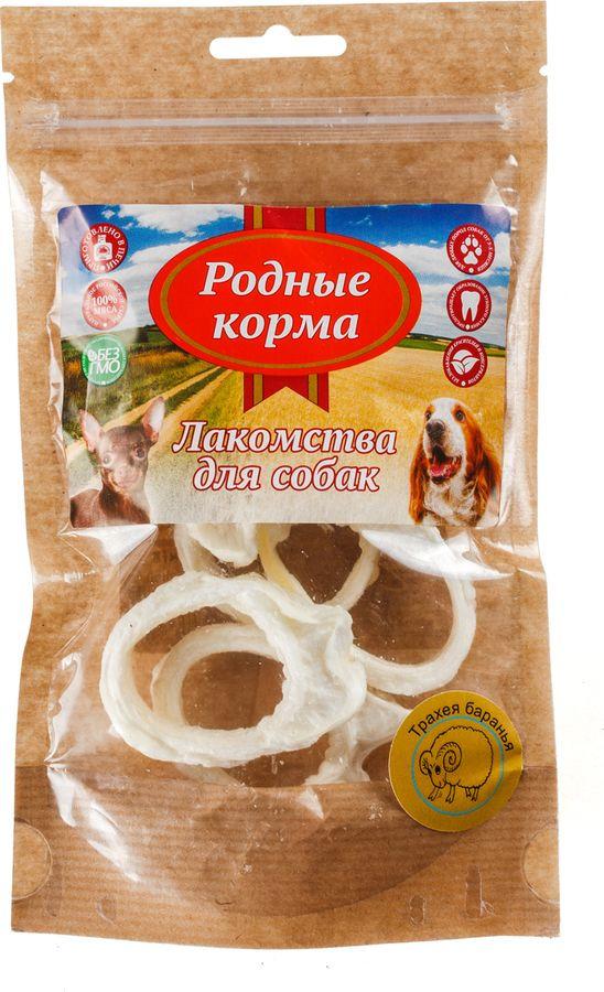 Лакомство Родные Корма Трахея баранья, колечки светлые, сушеные в печи, для собак, 30 г
