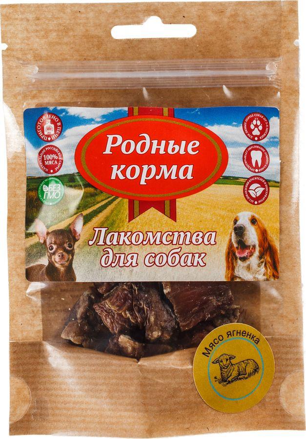 Лакомство Родные Корма Мясо ягненка, сушеное в печи, для собак, 30 г