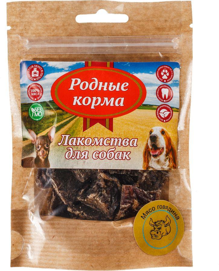 Лакомство Родные Корма Мясо, говядина сушеная в печи, для собак, 30 г