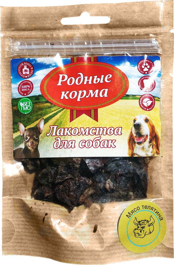 Лакомство Родные Корма Мясо, телятина сушеная в печи, для собак, 30 г