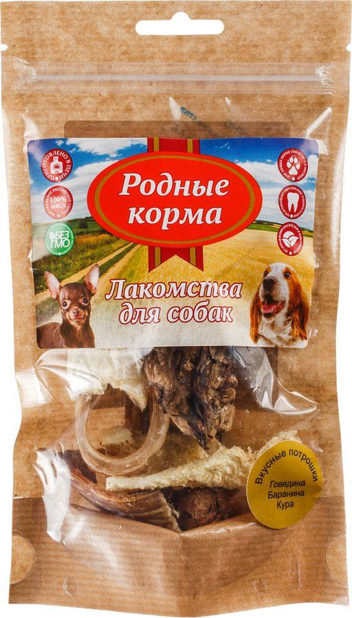 Лакомство Родные Корма Вкусные потрошки, говядина, баранина, кура, для собак, 50 г