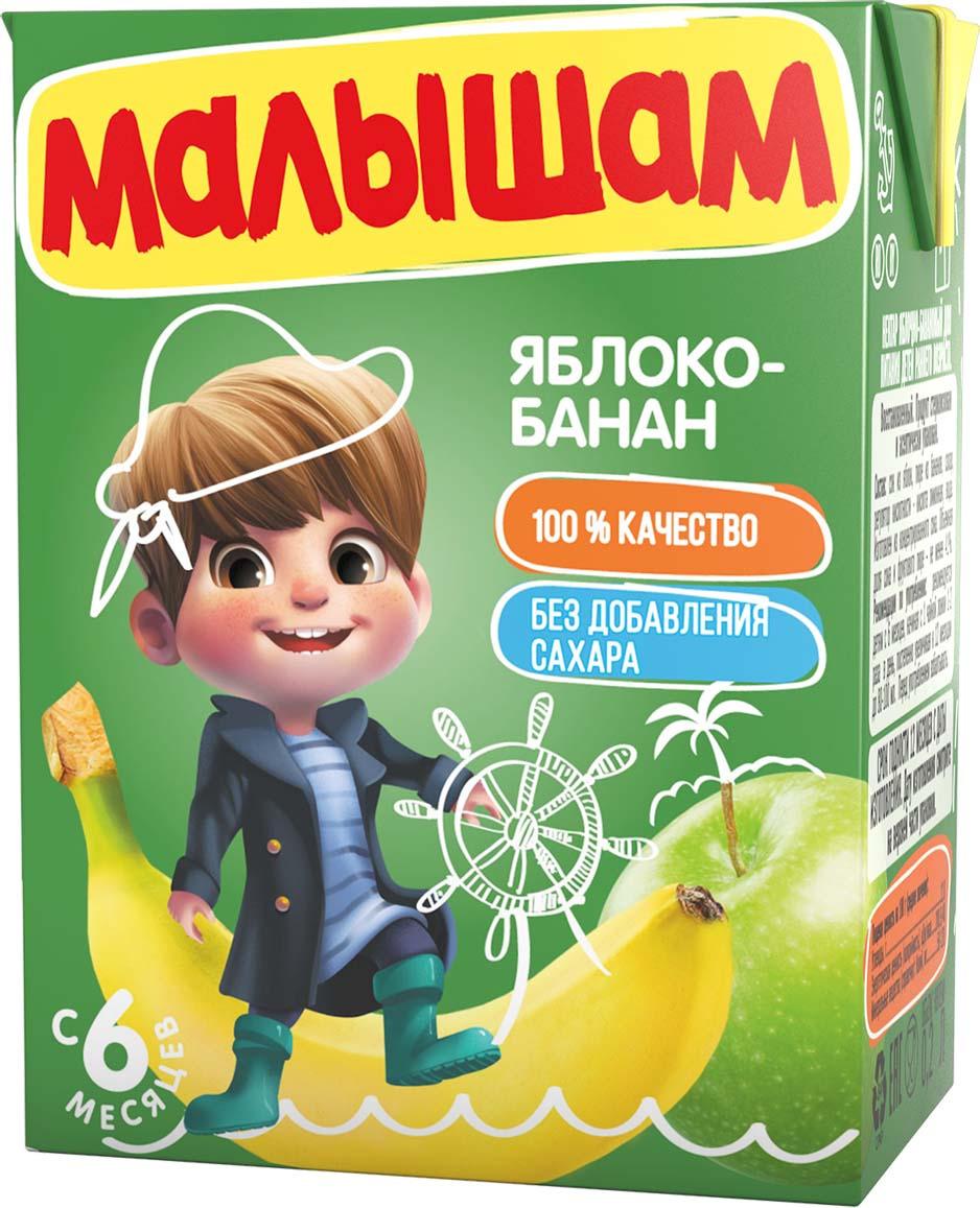 ФрутоНяня Малышам нектар из яблок и бананов с 6 месяцев, 0,2 л