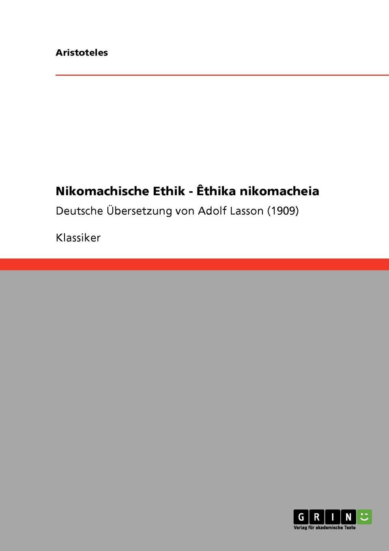 Аристотель Nikomachische Ethik - Ethika nikomacheia