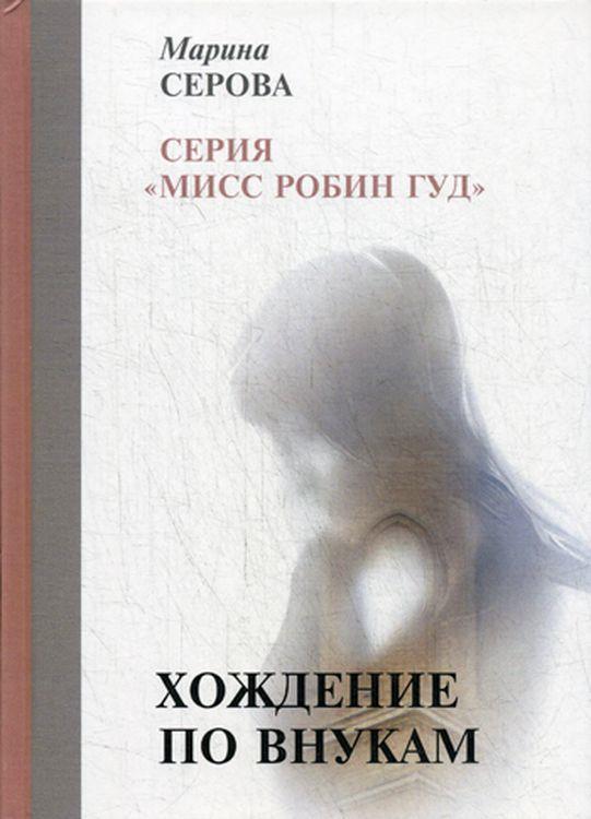 "Книга ""Подарок для адвоката"""