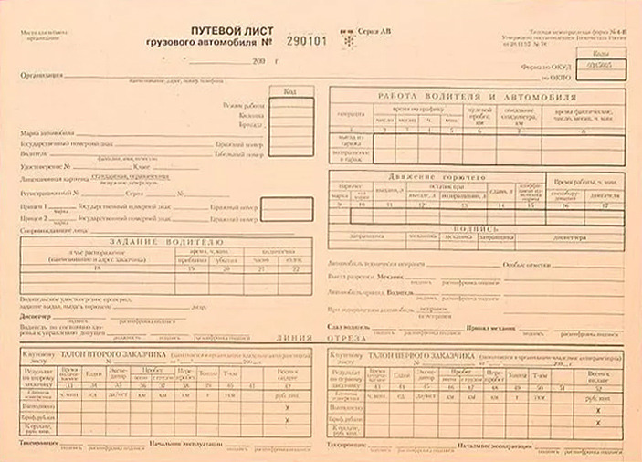 Бланк Путевой лист грузового автомобиля, A4, офсет, 200 шт