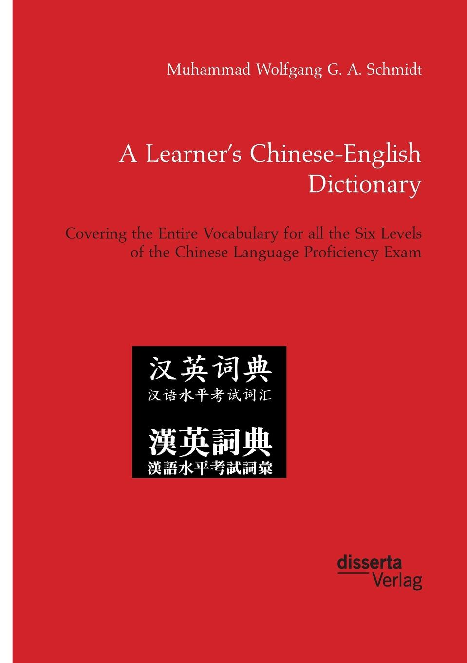 Muhammad Wolfgang G. A. Schmidt A Learner.s Chinese-English Dictionary. Covering the Entire Vocabulary for all the Six Levels of the Chinese Language Proficiency Exam elaine marmel word 2010 simplified