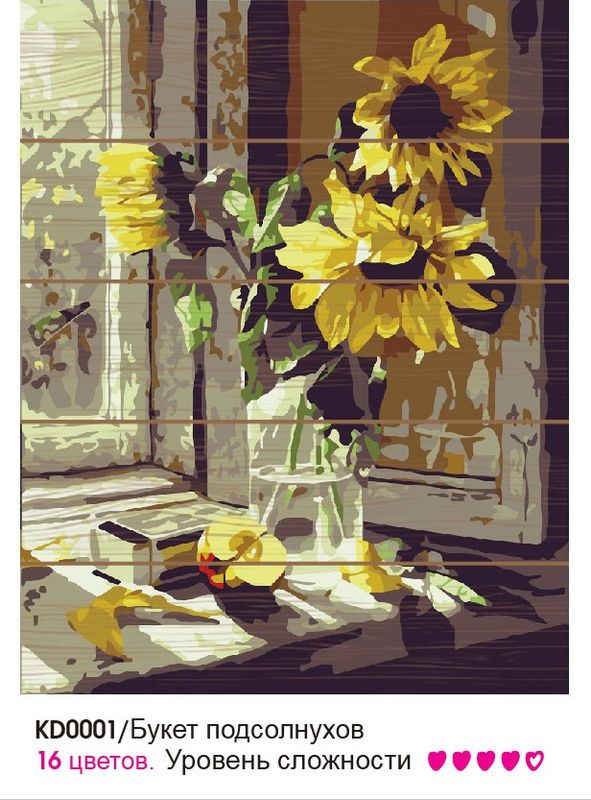 Картина по номерам Molly Букет подсолнухов, KD0001, 40 х 50 см molly картина по номерам тигр 40 50 см