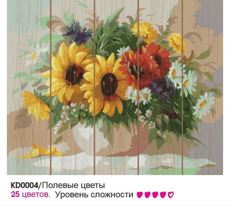 Картина по номерам Molly Полевые цветы, KD0004, 40 х 50 см molly раскраска по номерам динозаврик с бабочками