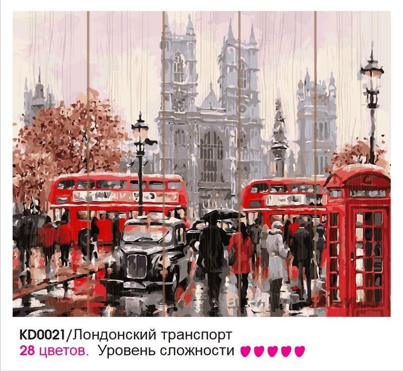 Картина по номерам Molly Лондонский транспорт, KD0021, 40 х 50 см molly картина по номерам тигр 40 50 см