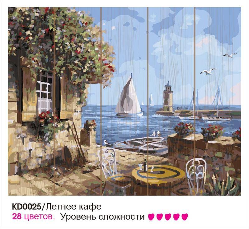 Картина по номерам Molly Летнее кафе, KD0025, 40 х 50 см molly раскраска по номерам динозаврик с бабочками