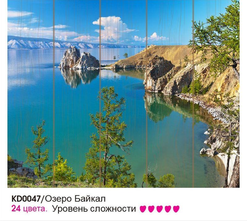 Картина по номерам Molly Озеро Байкал, KD0047, 40 х 50 см molly раскраска по номерам динозаврик с бабочками