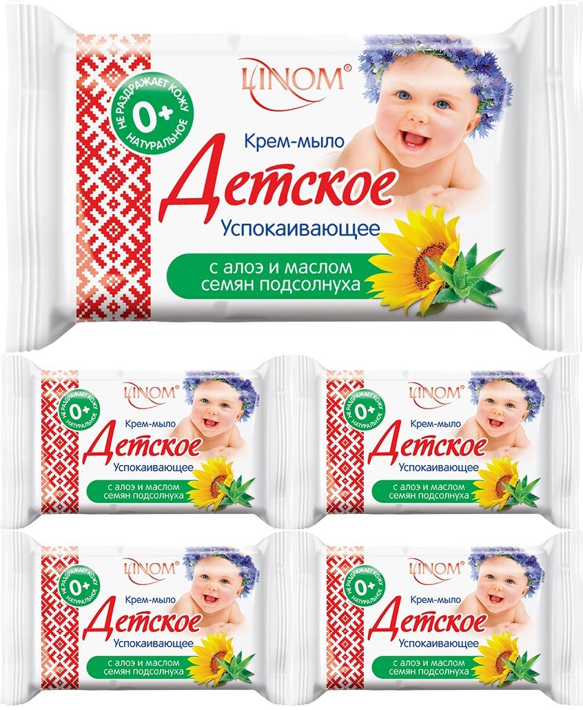 """Детское крем-мыло """"Успокаивающее"""" 5 штук, LINOM(БЕЛАРУСЬ). С алоэ и маслом семян подсолнуха. Натуральное."""