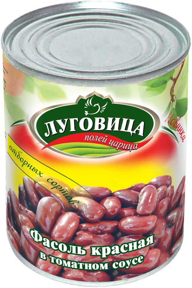 Овощные консервы Луговица Фасоль красная натуральная в томатном соке, 360 г фасоль красная натуральная фрау марта 310 г