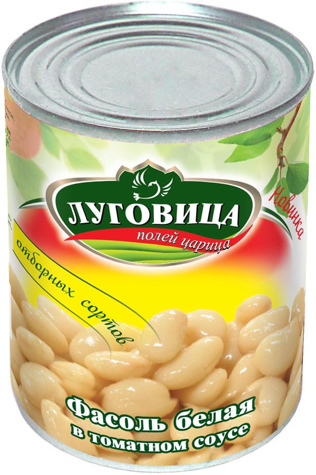 Овощные консервы Луговица Фасоль белая натуральная в томатном соке, 360 г