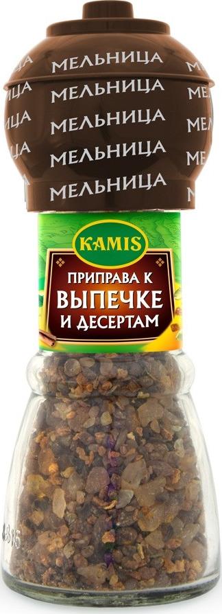 Приправа Kamis к выпечке и десертам мельница, 54 г