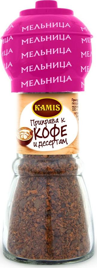 Kamis мельница приправа к кофе и десертам, 48 г