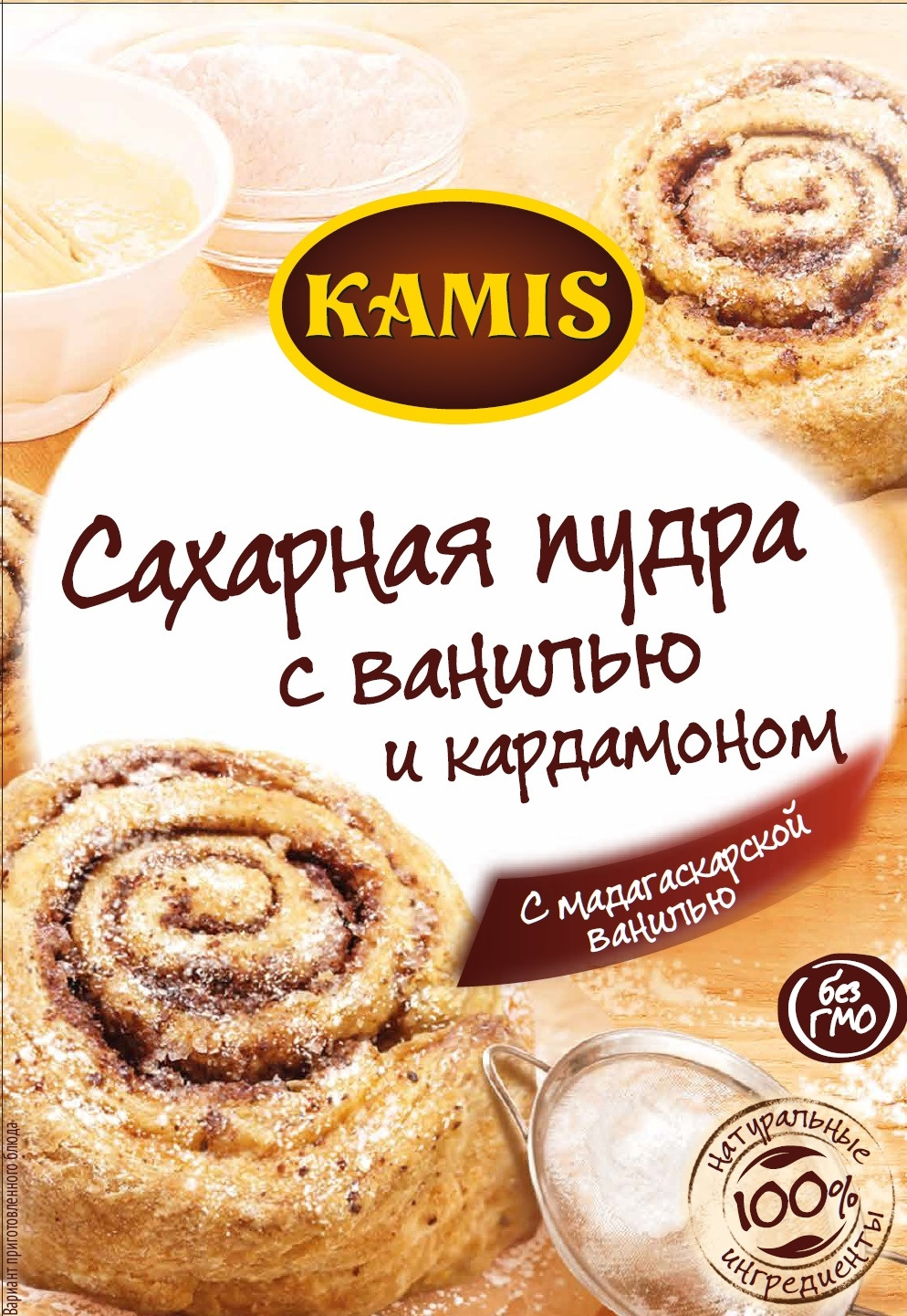Kamis сахарная пудра с ванилью и кардамоном, 20 г вкусная помощь антистресс сахарная вата для мужчин набор 32 г