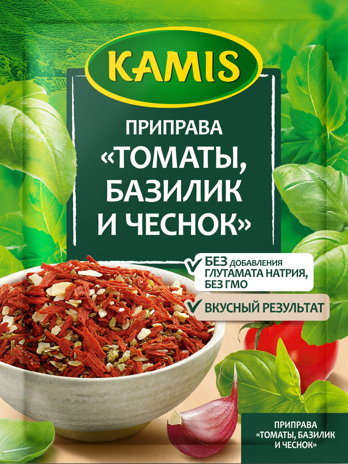 Приправа Kamis Томаты, базилик и чеснок, 15 г цена