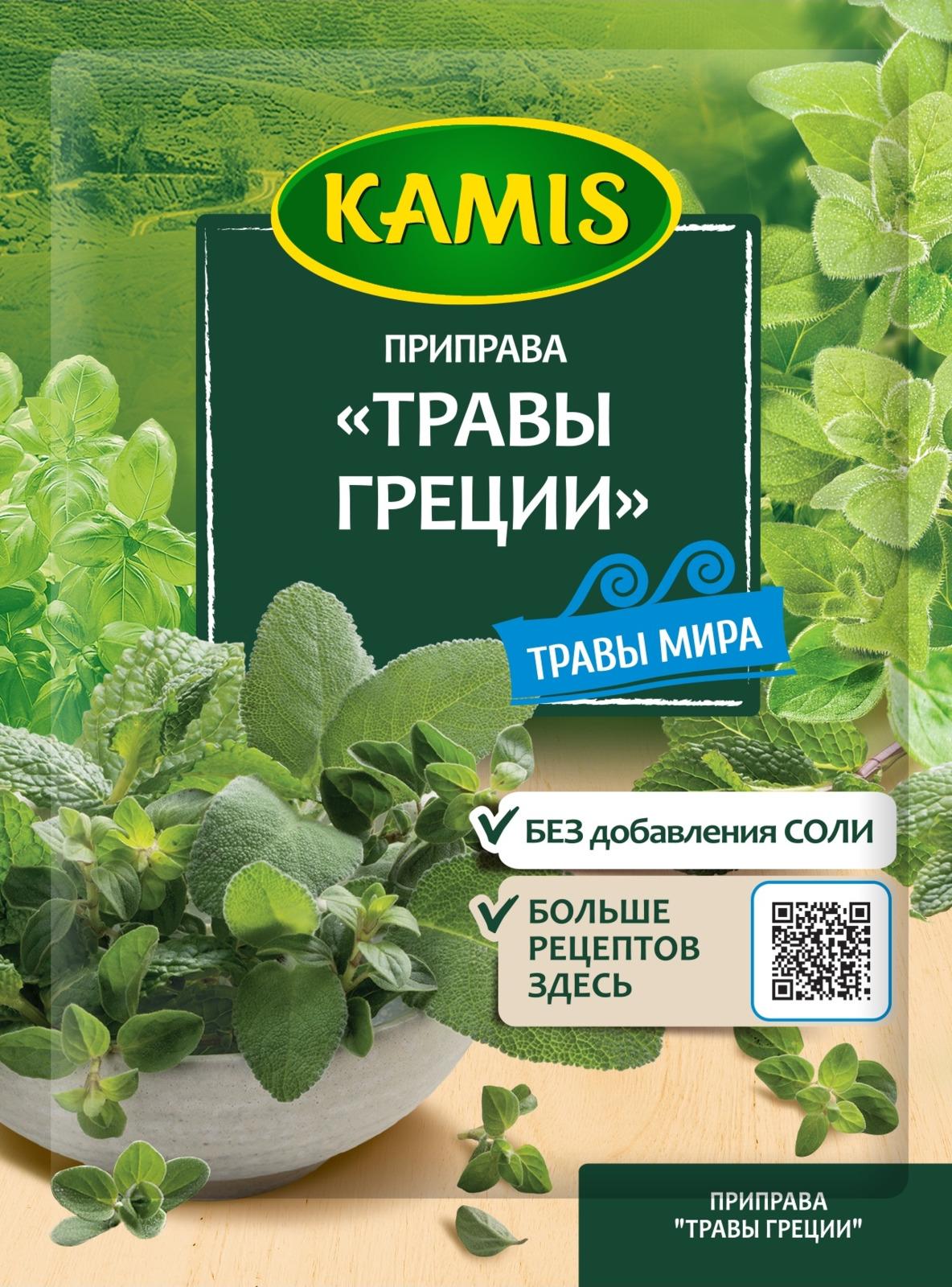 Приправа Kamis Травы Греции, 10 г
