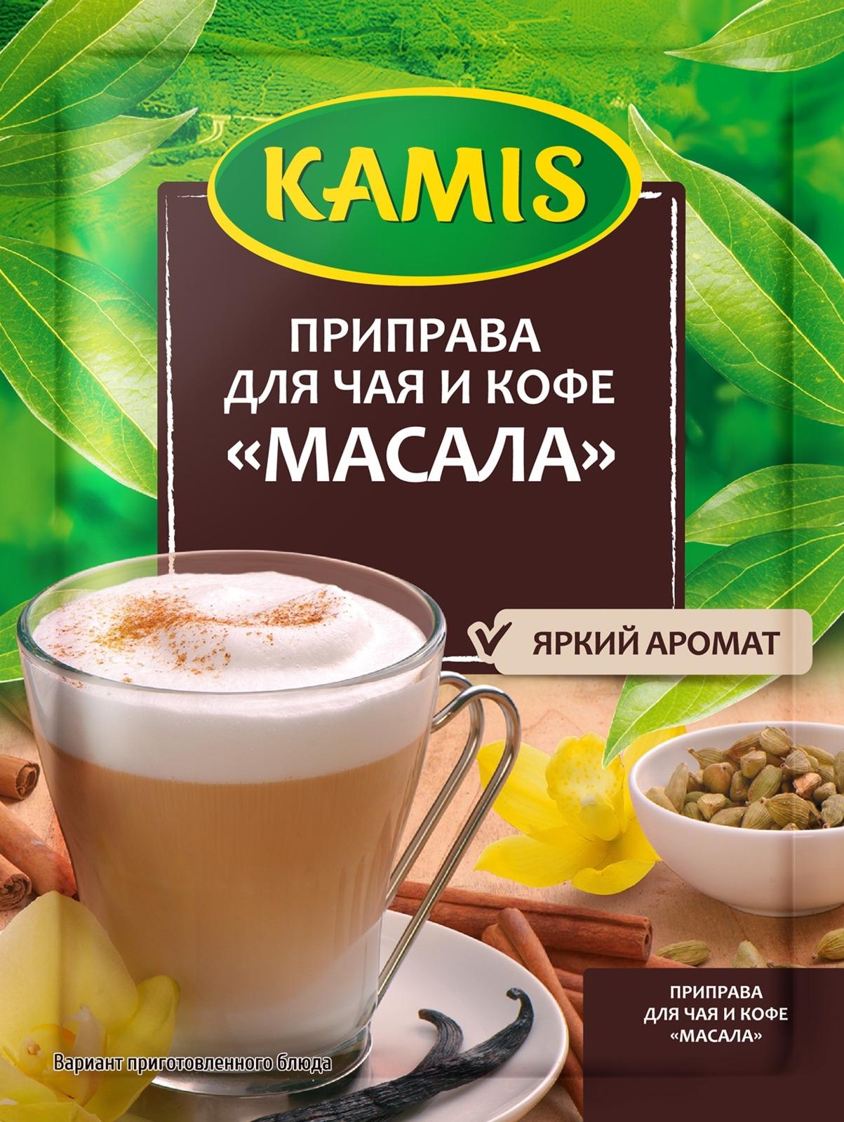 Приправа Kamis Масала, для чая и кофе, 20 г