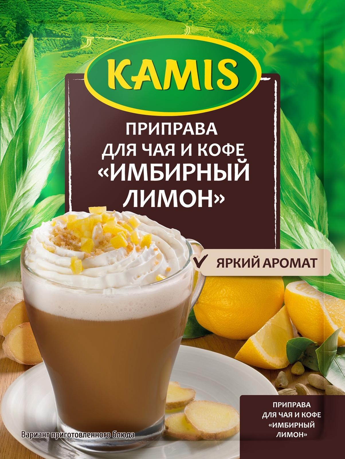 Приправа Kamis Имбирный лимон, для чая и кофе, 20 г