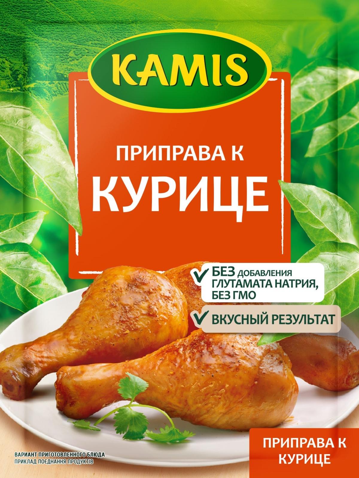 Kamis приправа к курице, 30 г