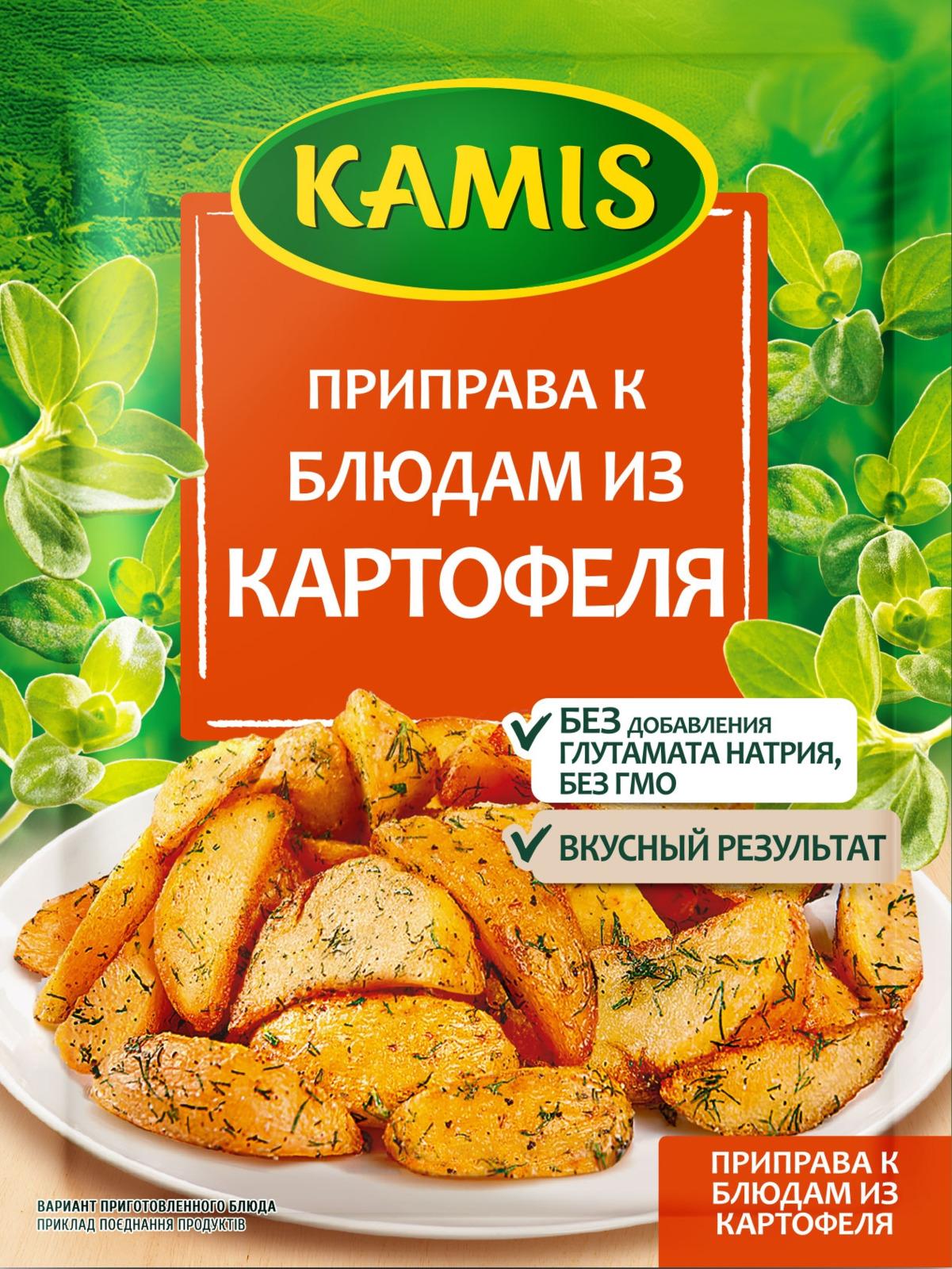 Приправа Kamis, к блюдам из картофеля, 25 г