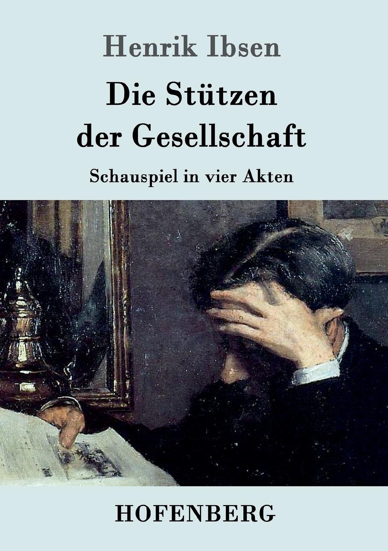 Henrik Ibsen Die Stutzen der Gesellschaft цена