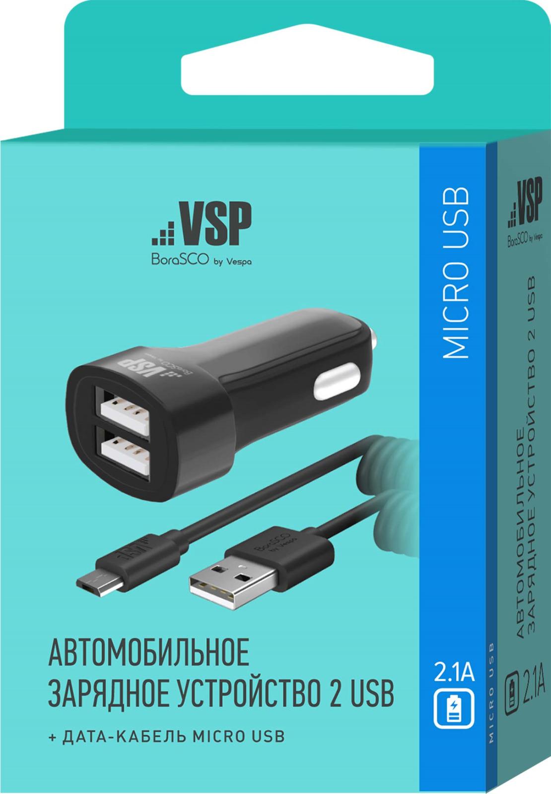 Автомобильное зарядное устройство Borasco by Vespa, 2 USB, 2,1 A + Дата-кабель micro USB, 2 м, 20637, черный крем для глаз от морщин со змеиным ядом 30 мл kueshi
