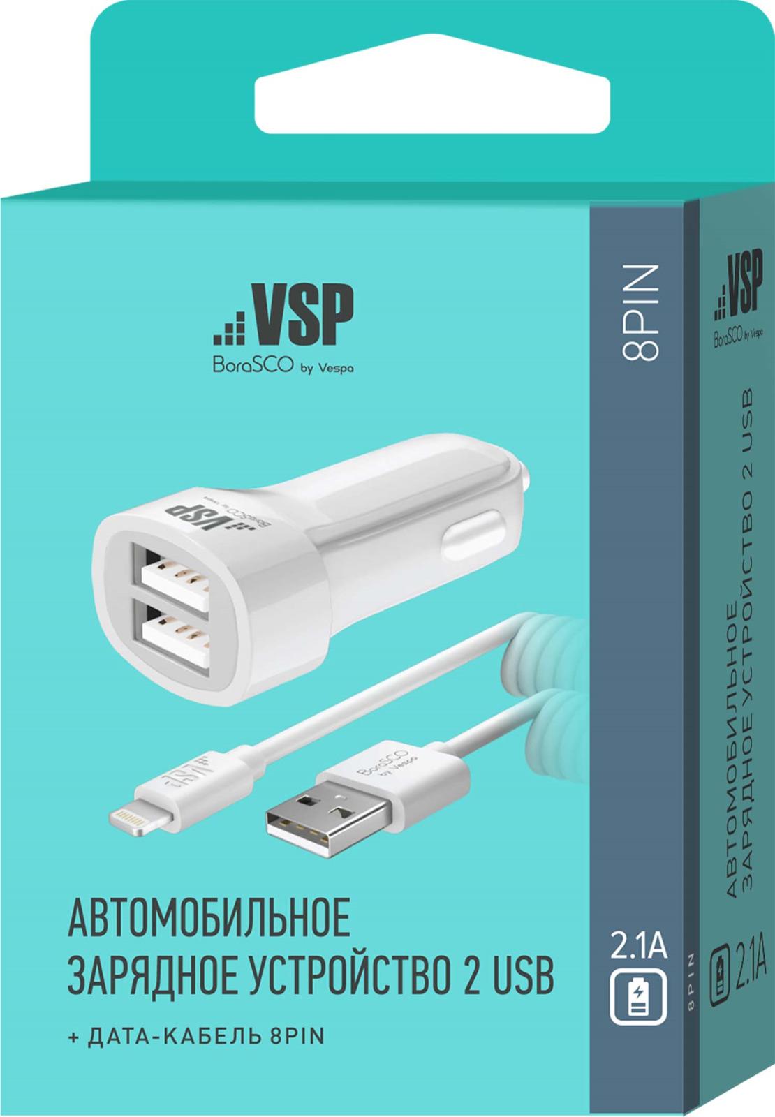 Автомобильное зарядное устройство Borasco by Vespa, 2 USB, 2,1 A + Дата-кабель 8 pin, 2 м, 20638, белый