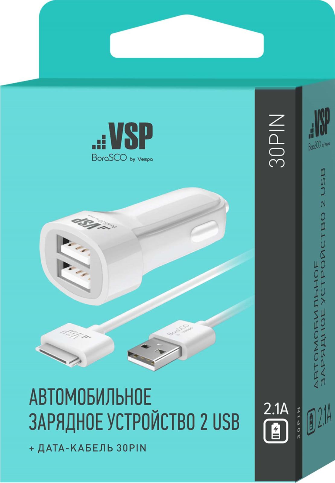 Автомобильное зарядное устройство Borasco by Vespa, 2 USB, 2,1 A + Дата-кабель 30 pin, 1 м, 20639, белый