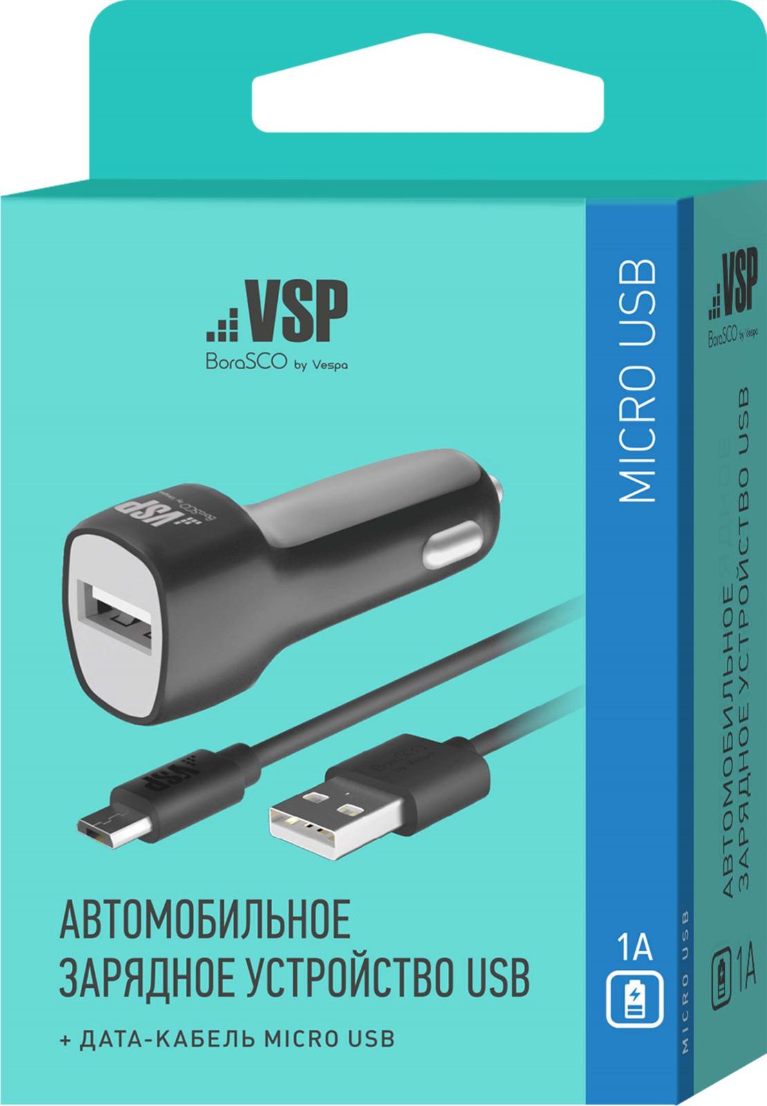 Автомобильное зарядное устройство Borasco by Vespa, 1 USB, 1 A + дата-кабель micro USB, 1 м, 22031, черный жоффруа де виллардуэн история завоевания константинополя