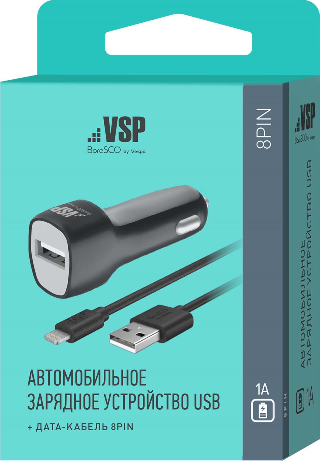 Автомобильное зарядное устройство Borasco by Vespa, 1 USB, 1 A + Дата-кабель 8 pin, 1 м, 22032, черный Borasco by Vespa