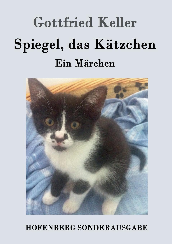 Фото - Gottfried Keller Spiegel, das Katzchen keller