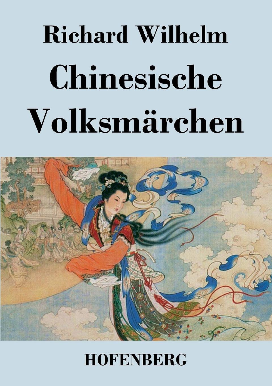 Richard Wilhelm Chinesische Volksmarchen недорого