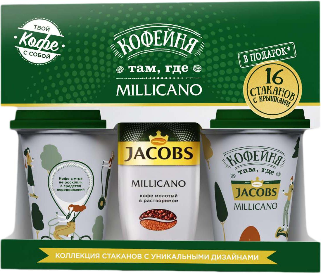 Набор Jacobs Millicano Кофе растворимый с добавлением молотого, 90 г + 16 стаканов с крышками в подарок цена