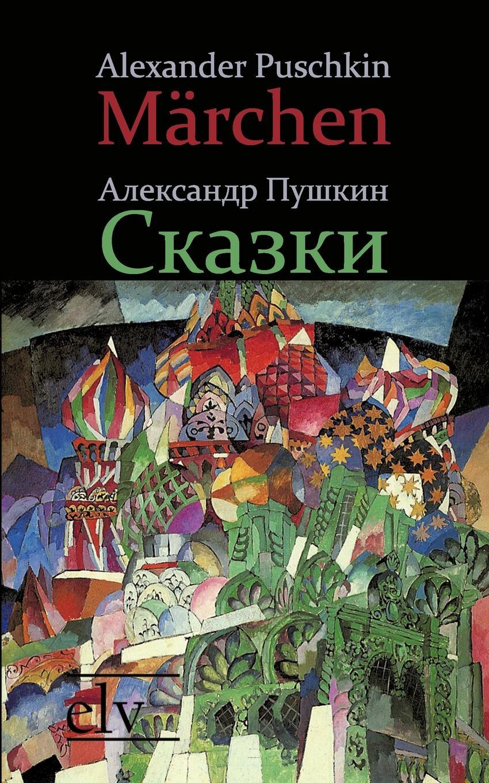 Фото - Alexander Sergejewitsch Puschkin M Rchen а с пушкин alexander puschkin