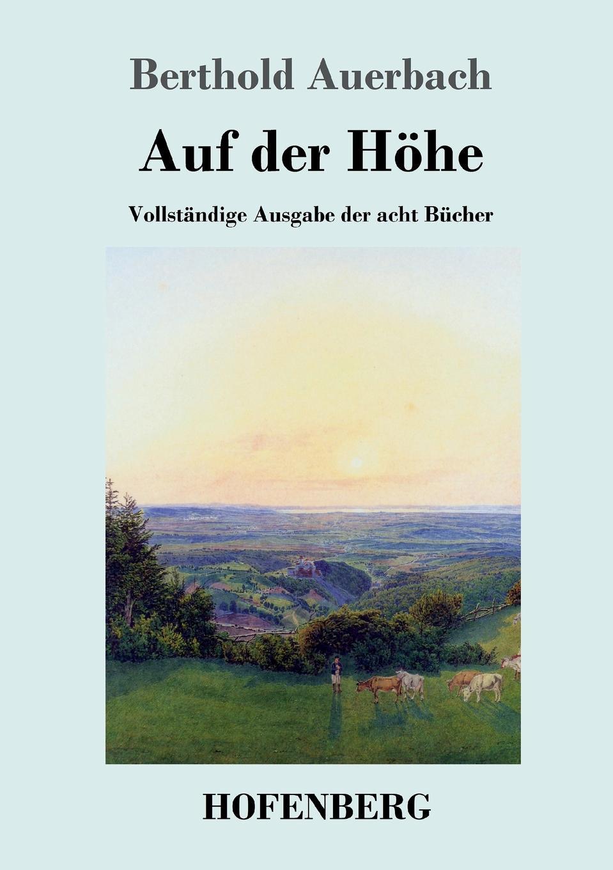 Berthold Auerbach Auf der Hohe недорого
