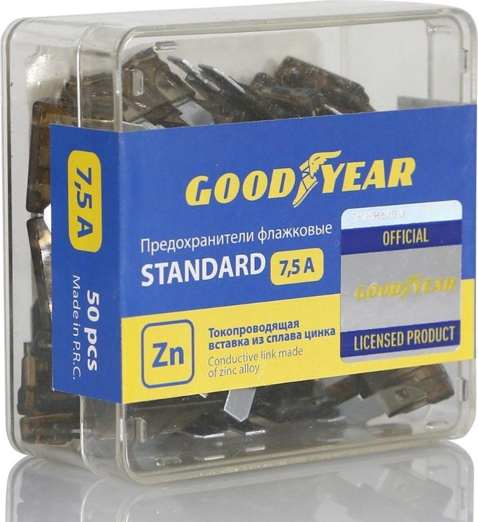 Набор предохранителей Goodyear Стандарт, флажковых, 7,5А, 50 шт