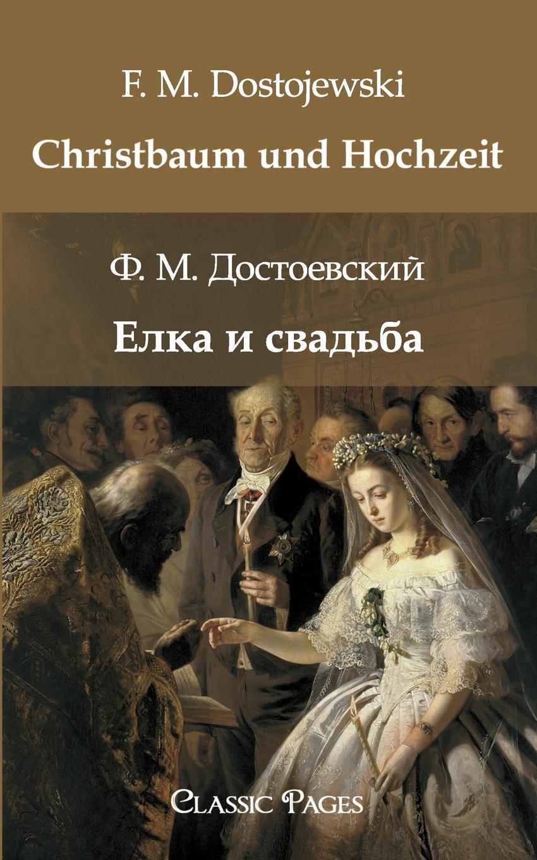 Фёдор Михайлович Достоевский Christbaum Und Hochzeit tessa thun mann sieht rot der farbeffekt auf die wahrnehmung mannlicher personen und ihr verhalten einer frau gegenuber