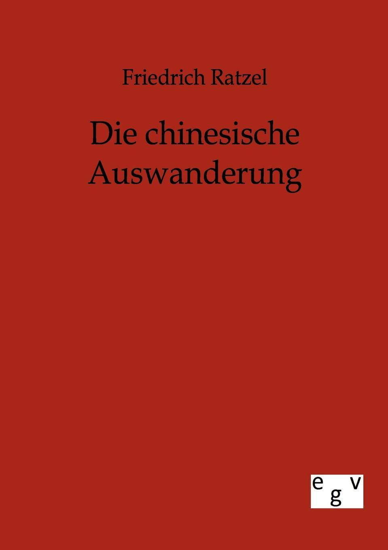 Friedrich Ratzel Die chinesische Auswanderung недорого
