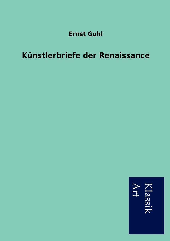 Ernst Guhl Kunstlerbriefe der Renaissance шампунь guhl