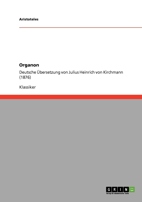 Аристотель Organon