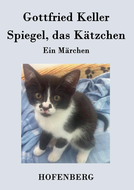 лучшая цена Gottfried Keller Spiegel, das Katzchen