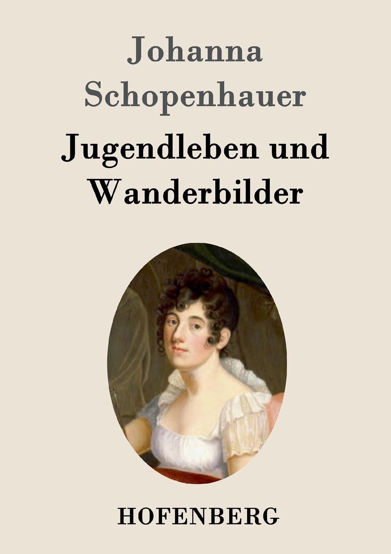 Johanna Schopenhauer Jugendleben und Wanderbilder дмитрий goblin пучков дмитрий goblin пучков и клим жуков про художественный фильм матильда