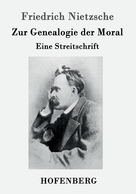 Фридрих Ницше Zur Genealogie der Moral