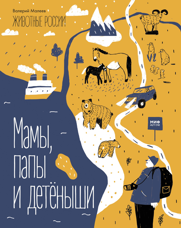 Животные России. Мамы, папы и детёныши 2