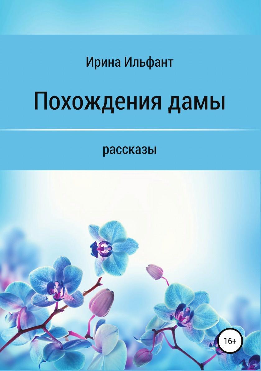 Ирина Ильфант Похождения дамы. Сборник рассказов