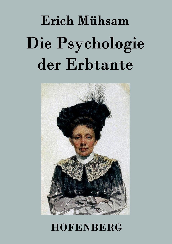 Erich Mühsam Die Psychologie der Erbtante цена 2017