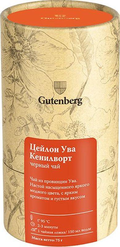 Чай листовой Gutenberg Цейлон Ува Кенилворт OP1, 75 г erbatamin плантация рая травяной чай с пряностями 80 г